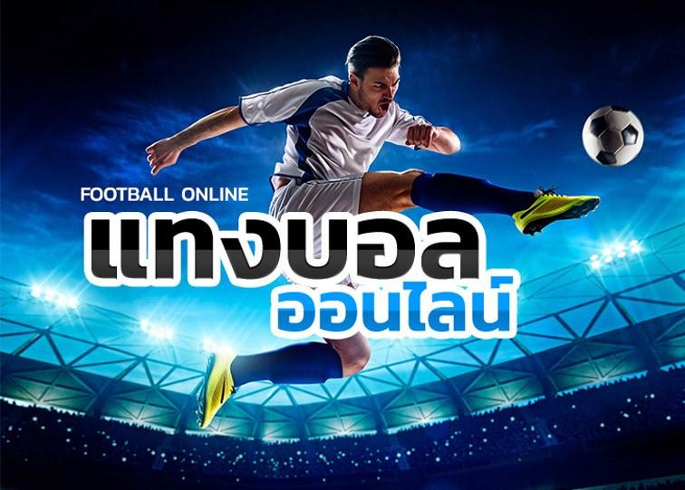 เว็บแทงบอล ยูฟ่าเบท เว็บแทงบอลออนไลน์อันดับ 1 ต้อง UFABET เท่านั้น