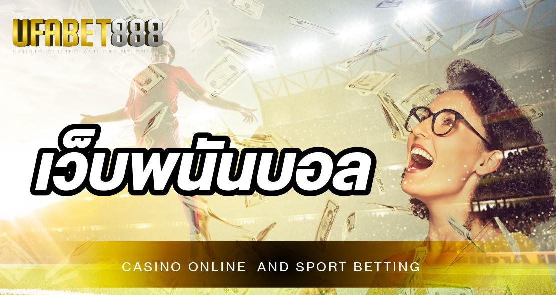 เว็บพนันบอลออนไลน์ ยูฟ่าเบท ให้บริการแทงบอลออนไลน์ เว็บที่มีความทันสมัยที่สุดในระดับเอเชีย